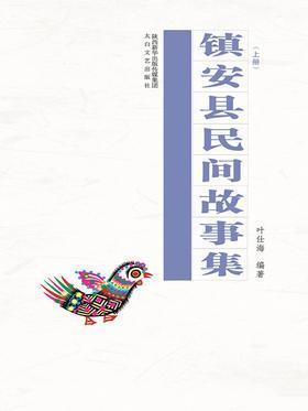 镇安民间故事集(上)
