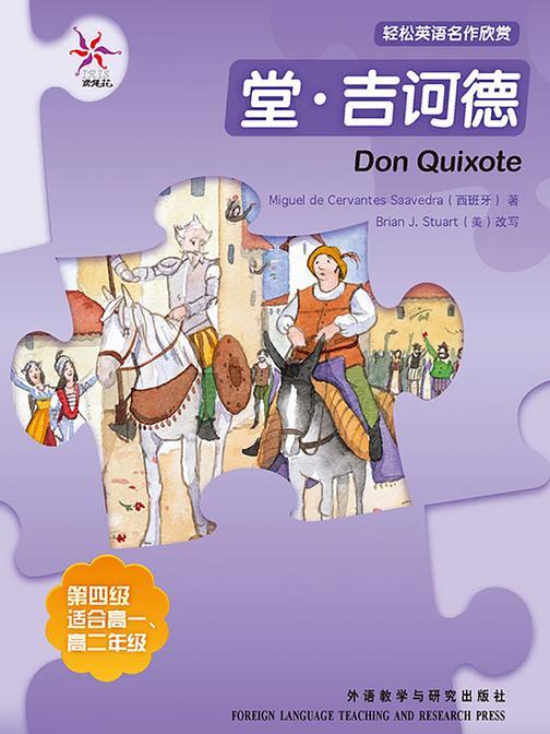 堂·吉诃德(轻松英语名作欣赏-中学版)(4级下)