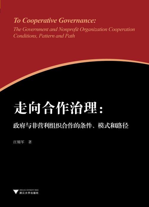 走向合作治理:政府与非营利组织合作的条件、模式和路径