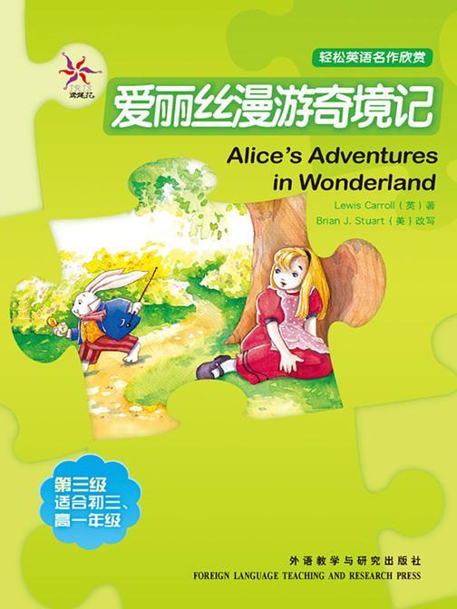 爱丽丝漫游奇境记(轻松英语名作欣赏-中学版)(3级下)