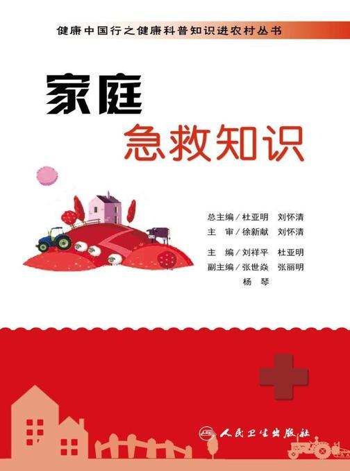 健康中国行之健康科普知识进农村丛书——家庭急救知识