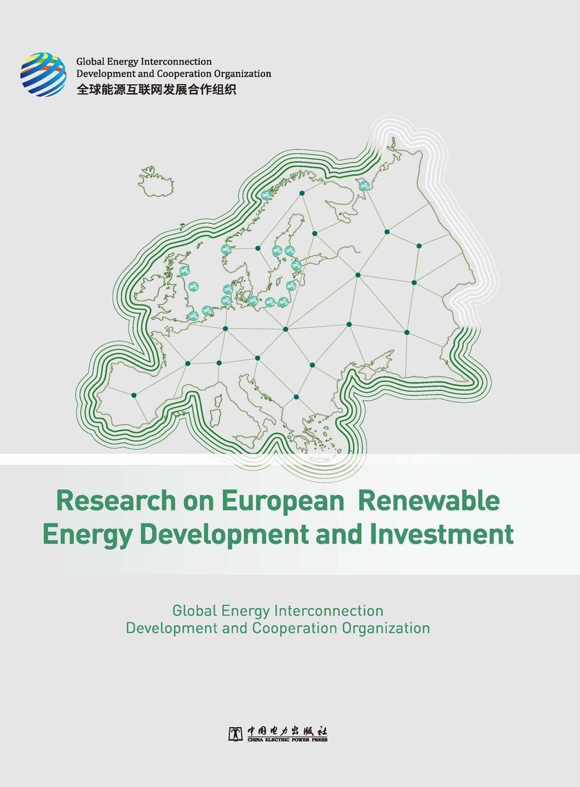 欧洲清洁能源开发与投资研究(英文)