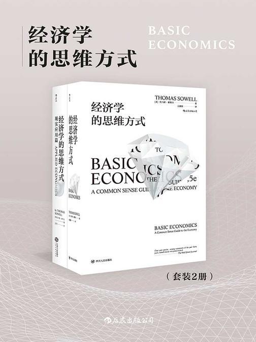 经济学的思维方式(套装共2册)(人人都能看懂的经济学专业读物,清醒权衡住房、医疗、就业、移民等现实议题的利弊得失。)