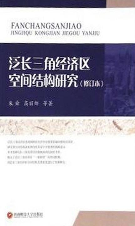 泛长三角经济区空间结构研究(修订本)