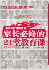 中国家教高端访谈——家长必修的21堂教育课