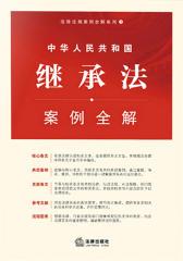 中华人民共和国继承法案例全解