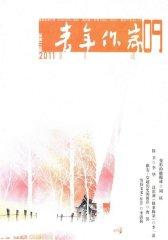青年作家 月刊 2011年09期(电子杂志)(仅适用PC阅读)