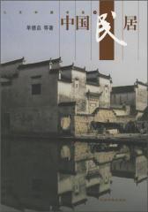 中国民居(仅适用PC阅读)