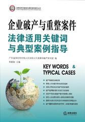 企业破产与重整案件法律适用关键词与典型案例指导