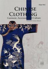 中国服饰(仅适用PC阅读)