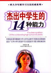杰出中学生的14种能力(第二版)