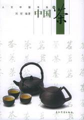 中国茶(仅适用PC阅读)