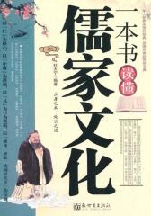 一本书读懂儒家文化(仅适用PC阅读)