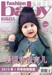 时尚育儿2015年1月预告版(电子杂志)【精装】