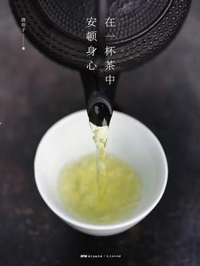 在一杯茶中安顿身心