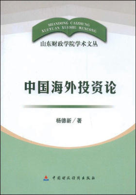 股权结构、激励机制与治理效率研究