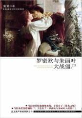 罗密欧与朱丽叶大战僵尸(试读本)