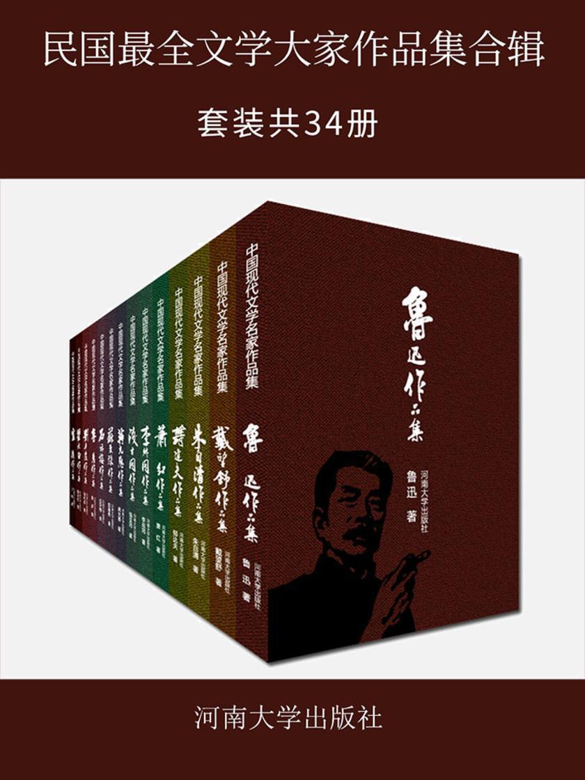 民国文学大家作品集合辑(套装三十四册)