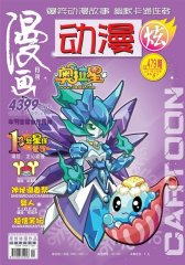 漫画月刊·炫版 月刊 2011年07期(电子杂志)(仅适用PC阅读)
