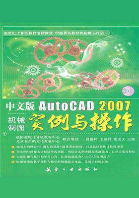 中文版AutoCAD 2007机械制图实例与操作