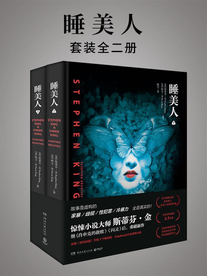 睡美人(全二册)