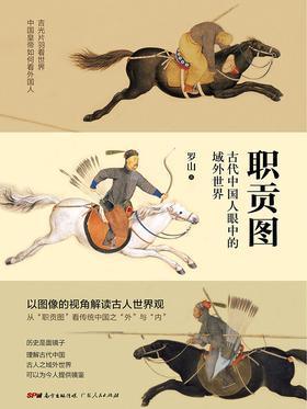 职贡图:古代中国人眼中的域外世界