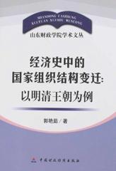 经济史中的国家组织结构变迁:以明清王朝为例
