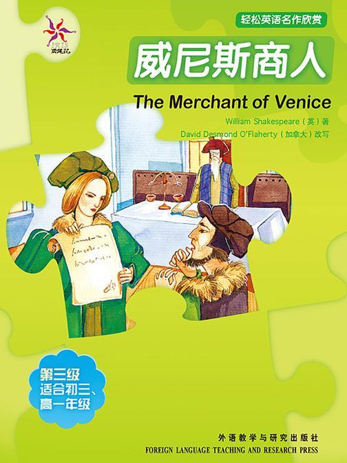 威尼斯商人(轻松英语名作欣赏-中学版)(3级上)