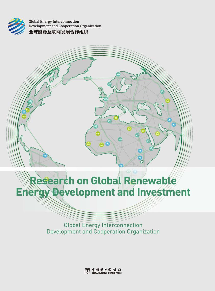 全球清洁能源开发与投资研究(英文)