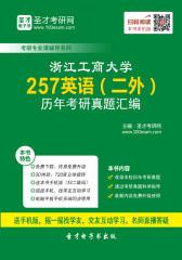 浙江工商大学257英语(二外)历年考研真题汇编