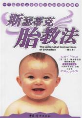 斯瑟蒂克胎教法(仅适用PC阅读)