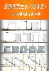 经济活页文选(会计版)2010年第1期 总第135期