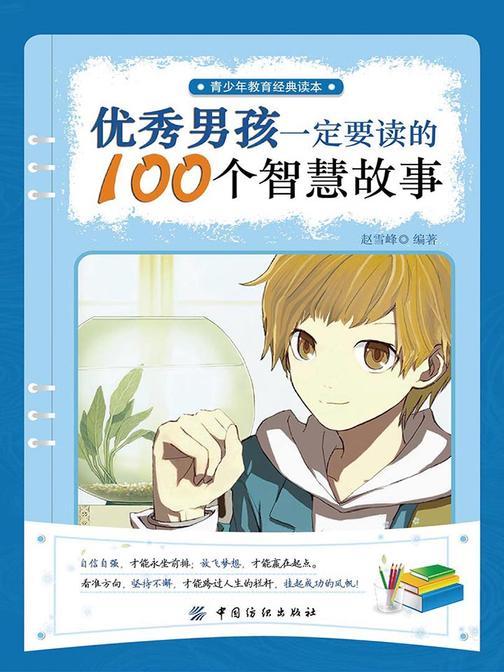 优秀男孩一定要读的100个智慧故事