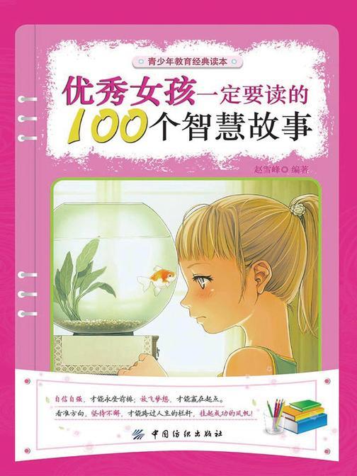 优秀女孩一定要读的100个智慧故事