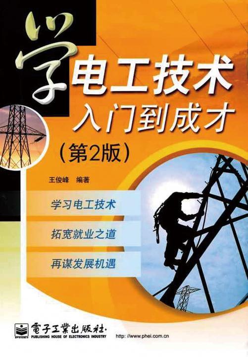 学电工技术入门到成才(第2版)