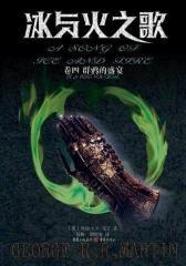 冰与火之歌卷四:群鸦的盛宴(试读本)