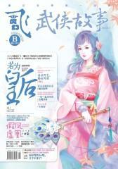 飞魔幻(2014年2月下旬刊)(电子杂志)