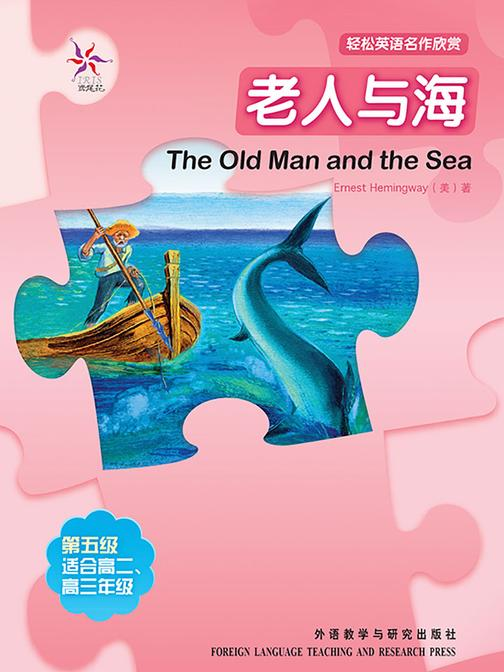 老人与海(轻松英语名作欣赏-中学版)(5级下)