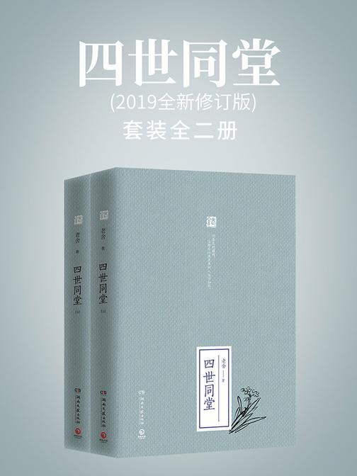 四世同堂:全二册(2019全新修订版)
