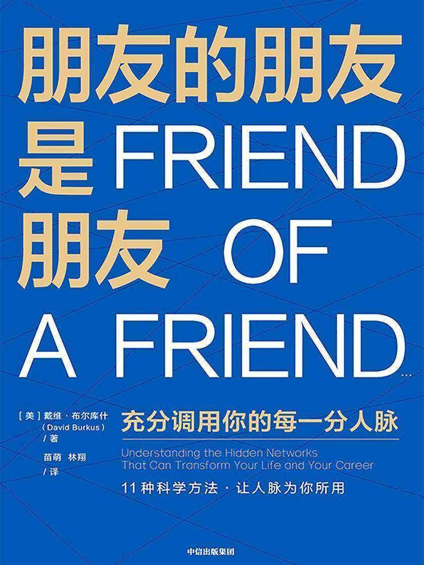 朋友的朋友是朋友