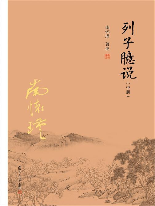 列子臆说(中册)