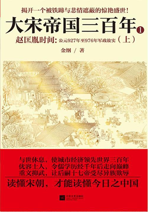 赵匡胤时间:公元927年至976年军政故实 上