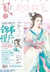 飞魔幻(2014年3月下旬刊)(电子杂志)