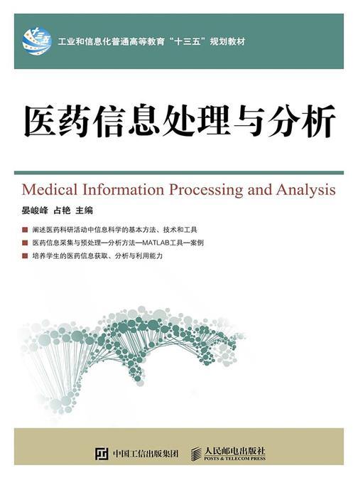 医药信息处理与分析
