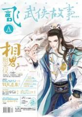 飞魔幻(2014年4月中旬刊)(电子杂志)