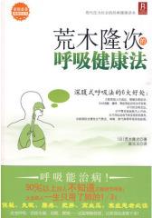 荒木隆次的呼吸健康法(试读本)