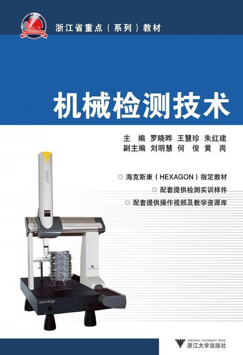 机械检测技术