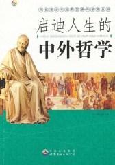 启迪人生的中外哲学(仅适用PC阅读)