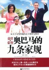 责任和荣誉:奥巴马的九条家规(仅适用PC阅读)