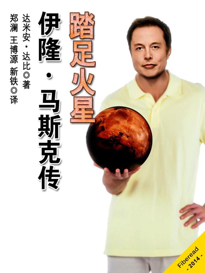 踏足火星:伊隆·马斯克传